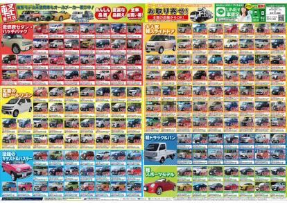 夏の中古車スーパーSALE!