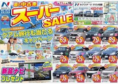 ◆◇◆夏の中古車スーパーSALE◆◇◆