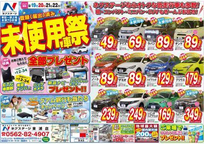 続☆登録済未使用車祭!!