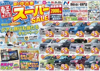 ☆★☆夏の中古車スーパーセール!!☆★☆