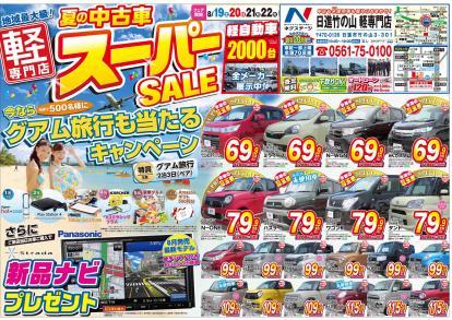 ☆★☆★夏の中古車スーパーSALE!!!!!★☆★☆