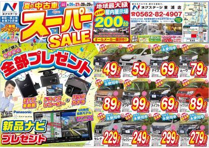 今週ラスト☆夏の中古車スーパーセール!!