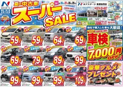 夏の中古車スーパーSALE継続!