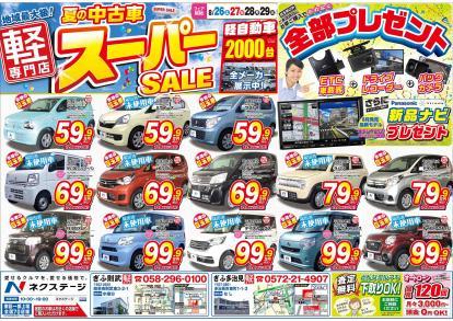 地域最大級!軽専門店『夏の中古車スーパーSALE!』開催!