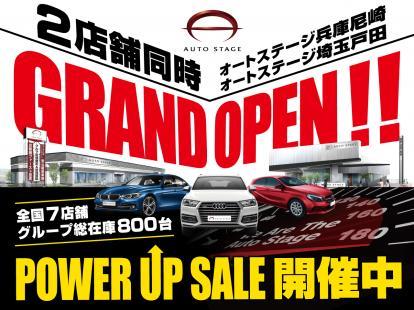 オートステージ2店舗同時オープン!!POWER UP SALE開催!!