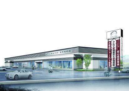 輸入車専門店オートステージとして9月1日(金)2店舗同時リニューアルオープン!