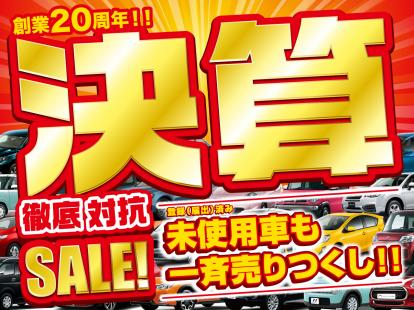 ■決算対抗セール開催!!