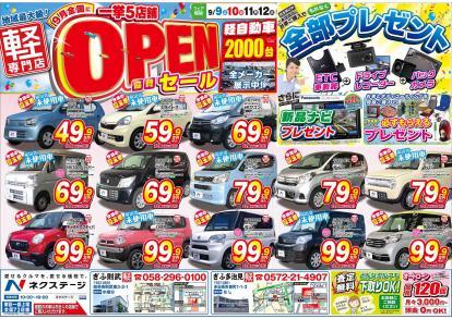 9月全国に一挙5店舗『OPEN協賛セール!』開催!!