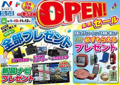 9月全国に一挙5店舗OPENを記念しまして、協賛SALE!仙南柴田店