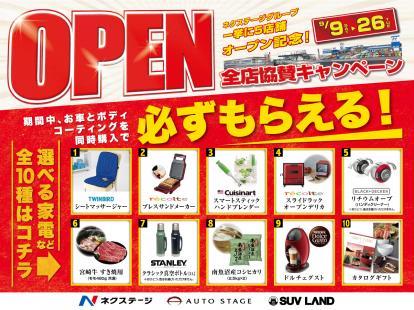 OPEN協賛セール!!ネクステージグループ一挙5店舗オープン記念