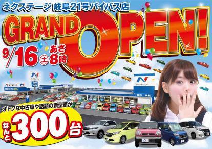 全国5店舗一斉OPEN!協賛セール開催!!