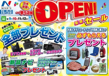 9月全国に一挙5店舗オープン!!OPEN協賛セーーーール☆