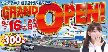 岐阜21号バイパス店いよいよグランドオープン!
