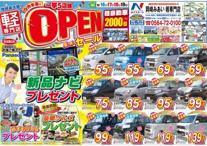 ☆★9月に一挙に全国5店舗!!OPEN協賛セール!!★☆