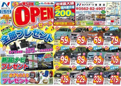 9月は全国一挙5店舗OPEN!!協賛セール開催中!!