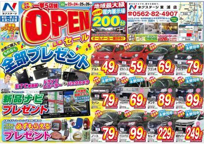 今月ネクステージは5店舗一挙OPEN☆協賛セール!
