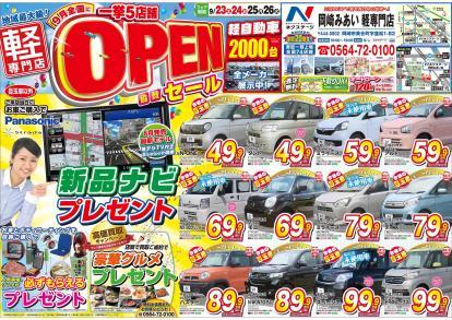 ★★9月に全国に一挙5店舗オープン協賛セール★★