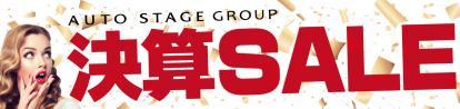 オートステージグループの「決算SALE」スタート!!