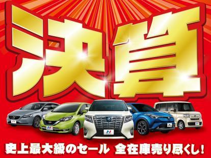 ネクステージグループ全車売り尽くし!!決算セール開催!!!