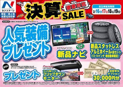 徹底対抗 決算SALE!!10000台売り尽くし!!