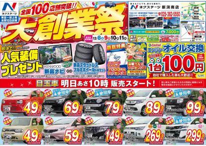 ネクステージ100店舗達成!大創業祭!!