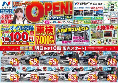 新潟南店リニューアルOPEN!!