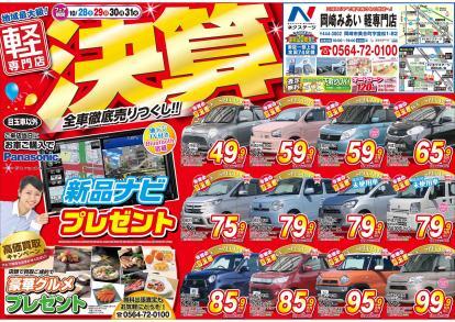 ★☆決算!!全車徹底売り尽くしSALE☆★