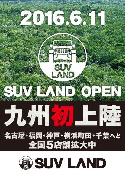 『SUV LAND』2号店 『SUV LAND福岡』が福岡県にオープン