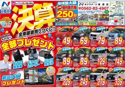 11月は「「決算セール」」実施中☆お買い得価格大量!!
