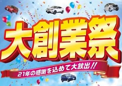 大創業祭!!