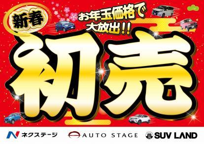 1/3から!ネクステージ新春初売りセール開催です!