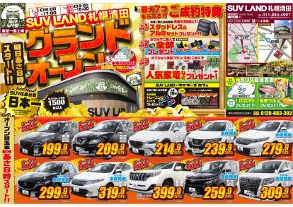 ☆★SUV LANDグランドオープン&初売セール開催!!★☆