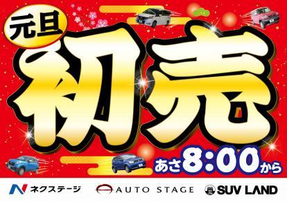 謹賀新年!ネクステージ多治見軽自動車専門店の『初売り!は1/1(月)AM8:00~』