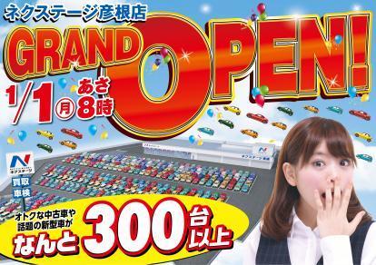 1月1日グランドオープン!!