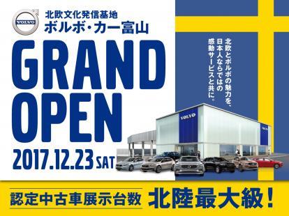 ボルボ・カー富山 グランドオープン&初売りフェア開催のお知らせ。