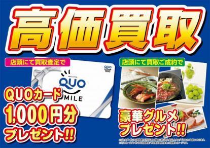 ネクステージ 新潟南店 来店査定QUOカードプレゼント!!高価買取キャンペーン!!