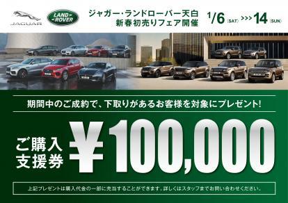 1月6日(土)から1月14日(日)まで新春初売りフェアを開催!