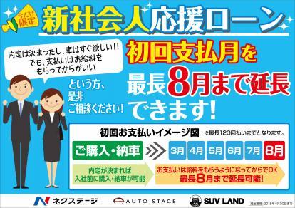 ☆期間限定☆新社会人応援ローン開催中!!初回支払い月延長OK!