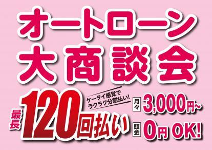 【オートローン大商談会開催中!!】