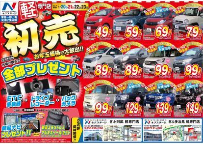 初売「お年玉価格で大放出!」在庫処分セール!!