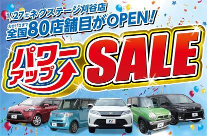 ネクステージ80店舗目がOPEN!パワーアップセール!!