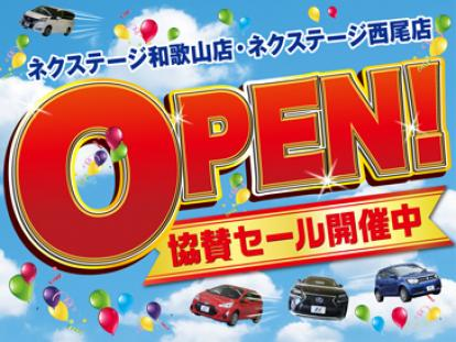 ネクステージ和歌山店、西尾店オープン協賛セール開催!!