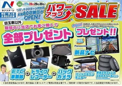 ネクステージ刈谷店オープン記念SALE!!!!