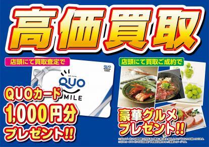 ご来店査定でQUOカードプレゼント