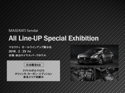 Maserati Sendai Special Exhibition マセラティ オールラインアップ展示会