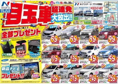 ◆◇◆目玉車 超連発フェア開催◆◇◆