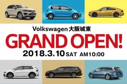 フォルクスワーゲン大阪城東 GRAND OPEN!