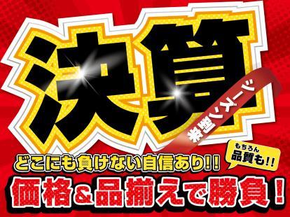 ☆★決算シーズン到来!! 徹底対抗セール開催★☆