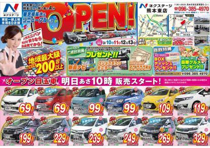 ★★リニューアルオープンSALE★★
