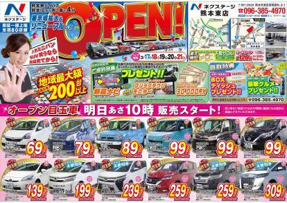 ☆★☆リニューアルオープン特別セール☆★☆3/15から!!